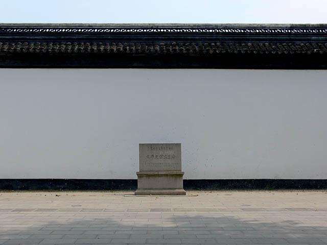 baldiri : suzhou wall : BALDIRI07091301.jpg