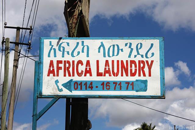 baldiri : africa laundry : baldiri09120401